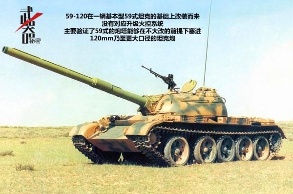 Chinese Type 59 120mm gun