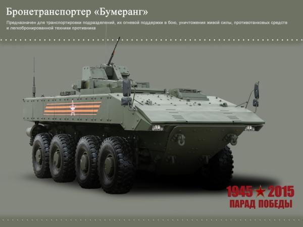 Russian Bumerang 8x8 APC MoD