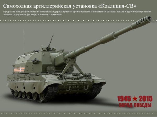 Russian Coalition-SV 152mm
