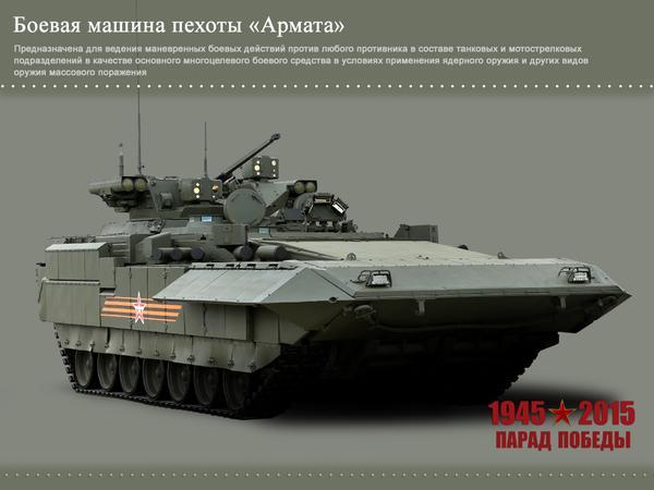 Russian T-15 IFV 01
